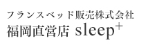 FRANCEBED sleep+ 福岡